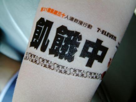 第 21 屆「飢餓三十」的貼紙,貼在手臂上就有一種不能「偷腥」的自我期許~ XD