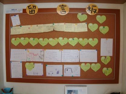 「綠能樹屋」裡的遊客留言板。喜愛塗鴉的 2A 沒錯過機會,留下 4 張綠心紙片的感想~
