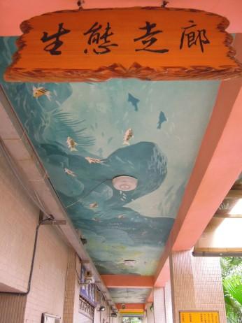 教室走廊上方的天花板壁畫。