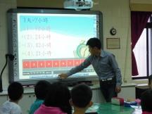 大坪國小詹老師正在使用電子白板輔助數學課程的互動教學。