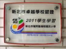 瑞柑國小雖是迷你小學,不過在 202 所國小中,辦學成就名列新北市的 22 所卓越學校(國小)~