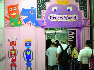瑞柑國小的夢想屋(Dream World)教室外觀~