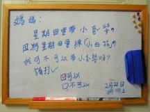 謹慎的 Ann 向 Lulu 詢問帶鐵琴到校練習~