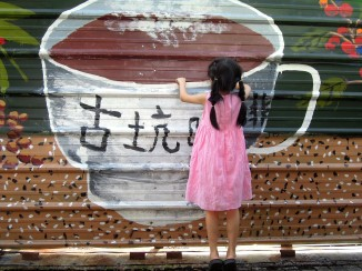 2012.08,Ann 攀爬雲林古坑綠色隧道的彩繪牆~