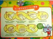 「海之味火鍋文化館」介紹魚漿製品 DIY 的作法~