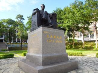 位於明志科技大學校園裡的王前董事長雕像,底座側面刻有「奉獻社會」銘言~