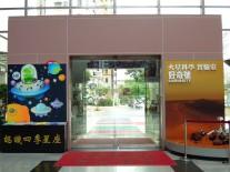 「天文科學教育館」由內往外拍攝的大門~
