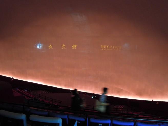 宇宙劇場雖然不是 3D 劇場,不過,我們隨著螢幕上的偵測船在太空中飛行,有懼高症的我差一點從椅子上摔下去。實在是太逼真了,推薦必看~