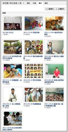 在 Facebook 社團中放置了許多班級活動的照片、影片,容易分享~