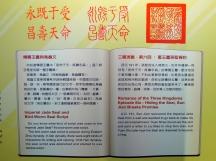 「陽明海洋文化藝術館」展示的自秦至漢朝代表國勢的傳國玉璽鳥獸文「受命于天,既壽永昌」~