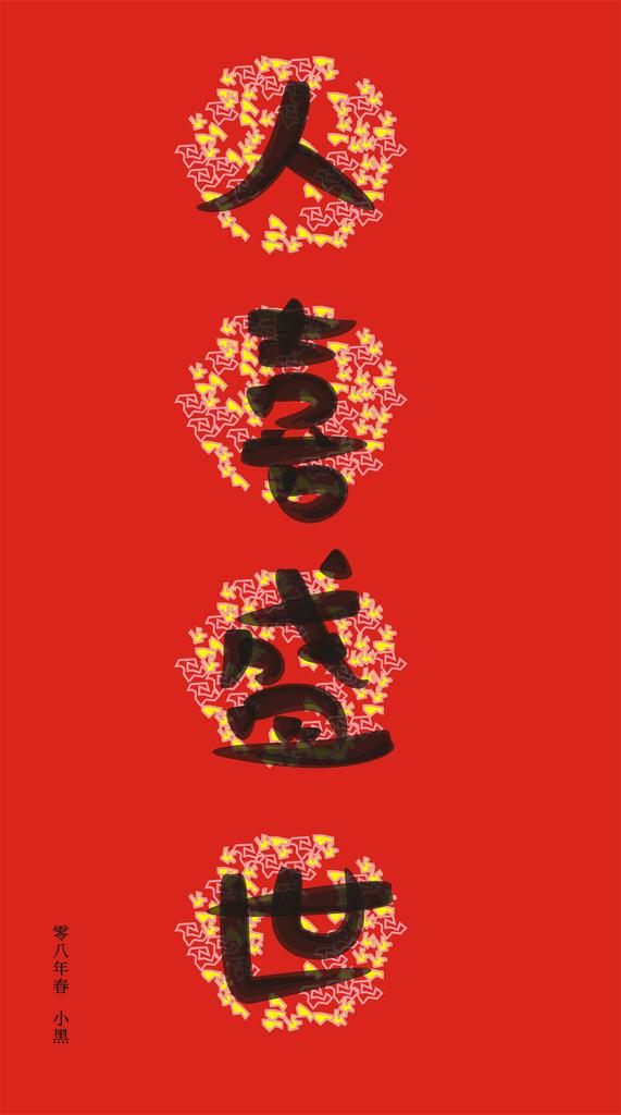 2013 春聯墨寶