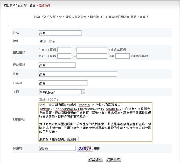 電話不必填寫,地址也不必寫完整,最重要的是表達對「尊重生命」的重視~(截自 Sony Taiwan 官方網站)