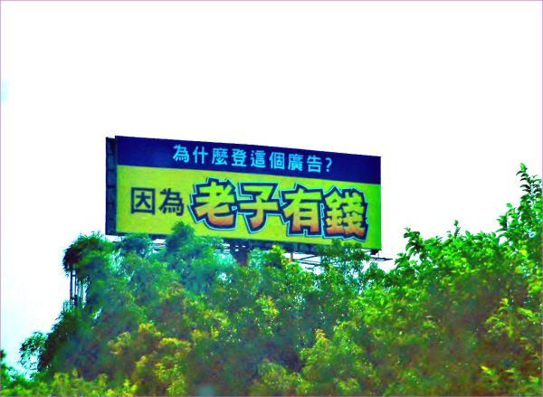 (攝於高速公路,2 年前有人在新竹路段刊登的 T 霸廣告)