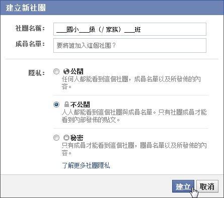 在 Facebook 成立社團極為容易,不到一分鐘的時間即可完成~