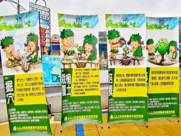 2013 年林務局在坪林舉辦的贈送茶樹樹苗活動,並有海報教導民眾植樹方法~
