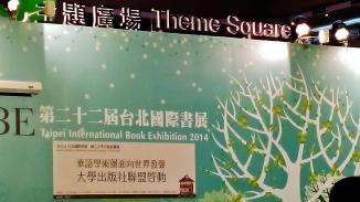 「台北國際書展」裡安排有多場的作者或出版社座談~